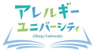 アレルギーユニバーシティ